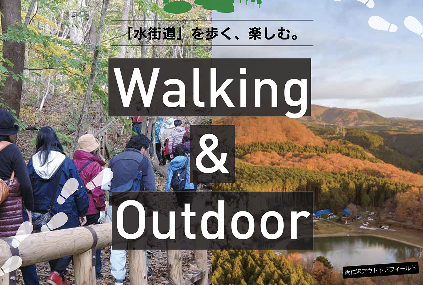 【募集終了】11.27 sun 水街道を歩く、楽しむ。 Walking & Outdoor