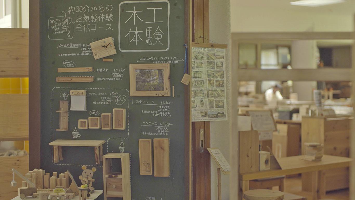 木工体験 杉インテリア木工館|通年